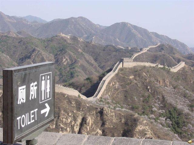 toilettes grande muraille chine